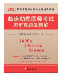 2021年临床助理医师考试模拟试卷