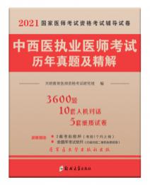 2021年中西医执业医师模拟试卷