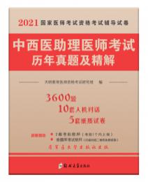 2021年中西医助理医师考试模拟试卷
