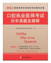 2021年口腔执业医师考试模拟试卷