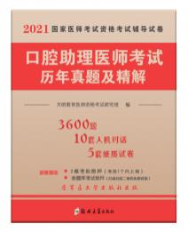 2021年口腔助理医师考试模拟试卷