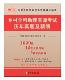 2021年乡村全科助理医师考试模拟试卷