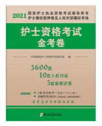 2021年护士资格考试金考卷