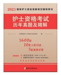 2021年护士资格考试模拟试卷